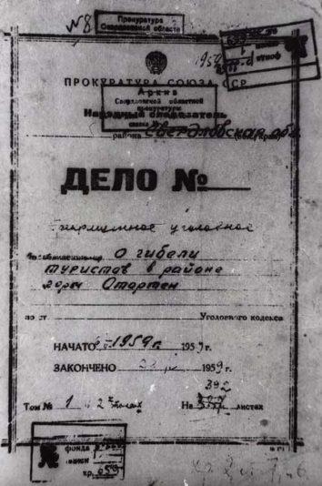 расследование гибели группы Дятлова
