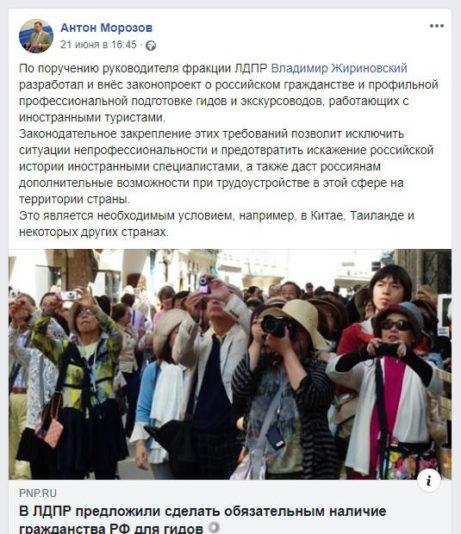 В России расцветает профессиональный туризм