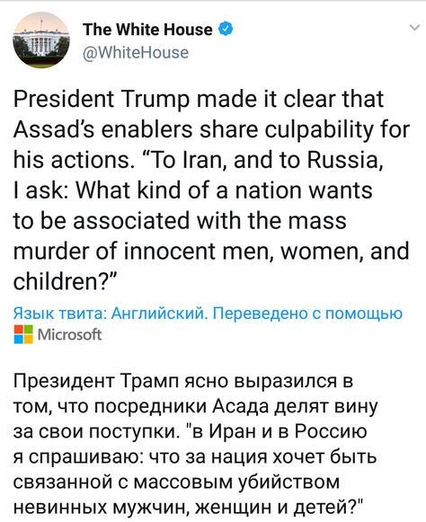 лицемерие трампа