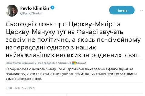Патриарх вручил Украине томос