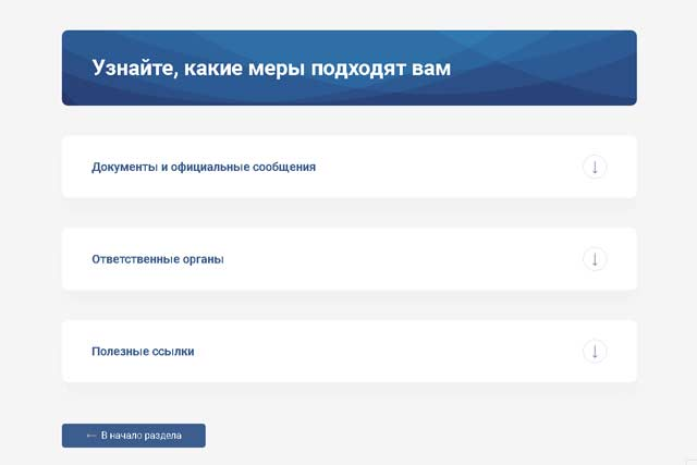 портал о коронавирусе правительство РФ