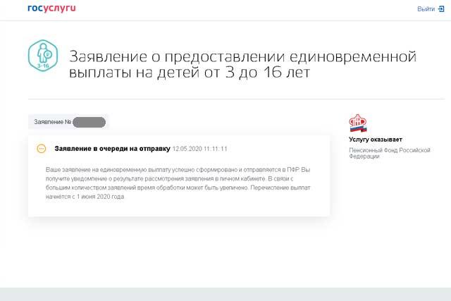 10 000 рублей выплата