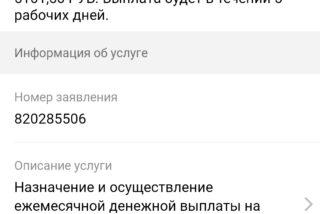 Screenshot_20200708_143544_ru.rostel.jpg