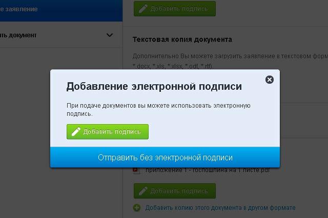 добавление электронной подписи