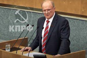 КПРФ в Госдуме - сколько законов создала фракция?