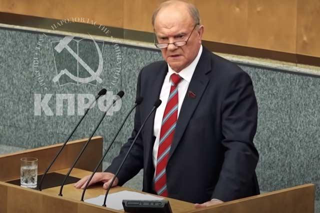 КПРФ в Госдуме