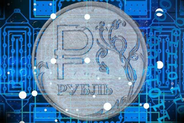 цифровой рубль