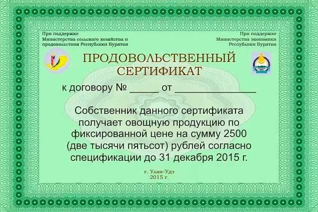 продовольственный сертификат