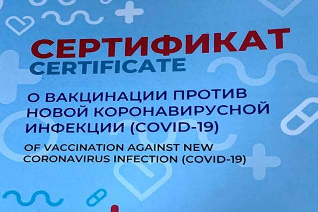 Подделка сертификата